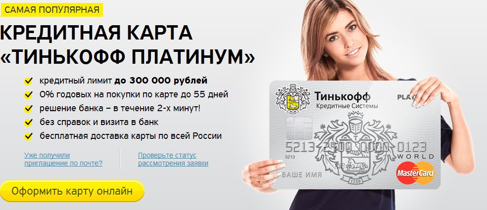 Тинькофф кредитную карту оформить онлайн