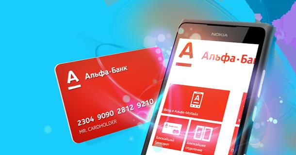 uslugi-kreditovaniya-alfa-banka