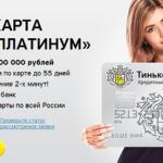Оформить онлайн заявку на кредит, микрозайм, микрокредит
